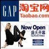 Gap Inc. (NYSE:GPS)于淘宝商城开设网上商店